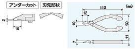 マイクロニッパー、NS-06、画像-1