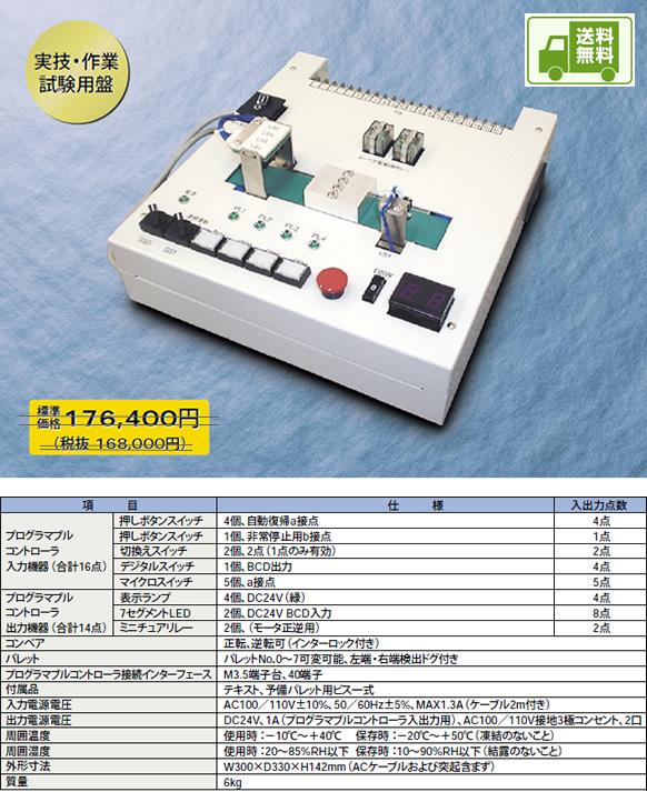 FA-T-P01,シーケンス制御